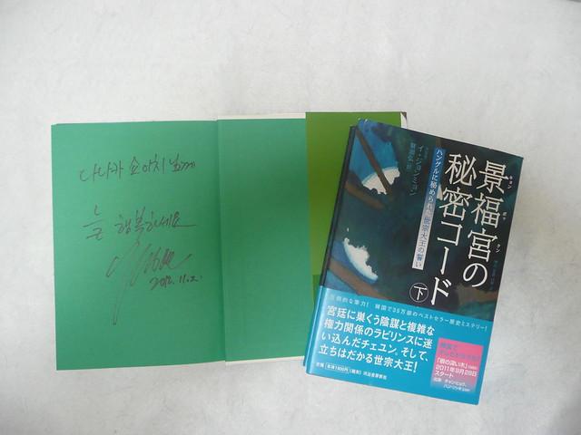 景福宮の秘密コード