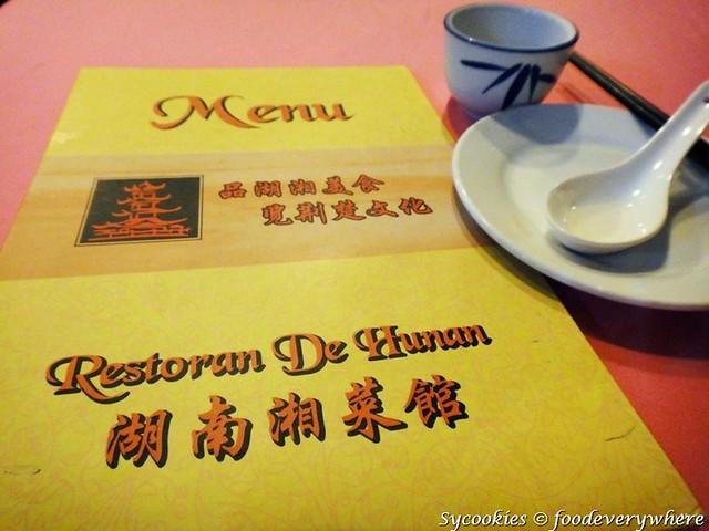 0.1 @restaurant de huan (1)