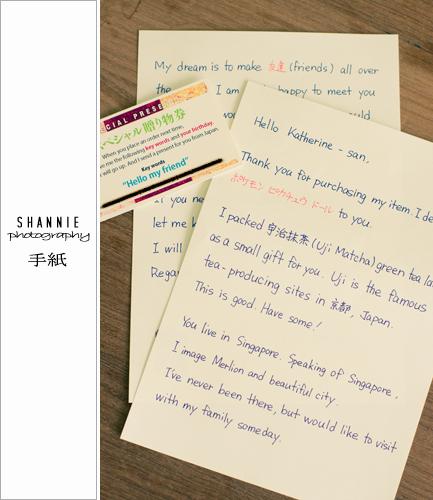 日本から手紙 Letter from a Japanese Ebay seller