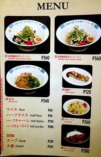 Ukokkei Ramen Ron menu-004