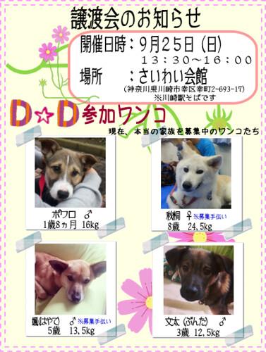 image160925-satooyakai-dd1