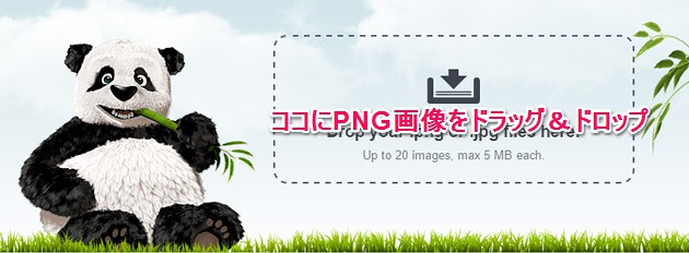 TinyPNG 画像の最適化