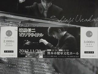 浦壁信二ピアノ・リサイタル