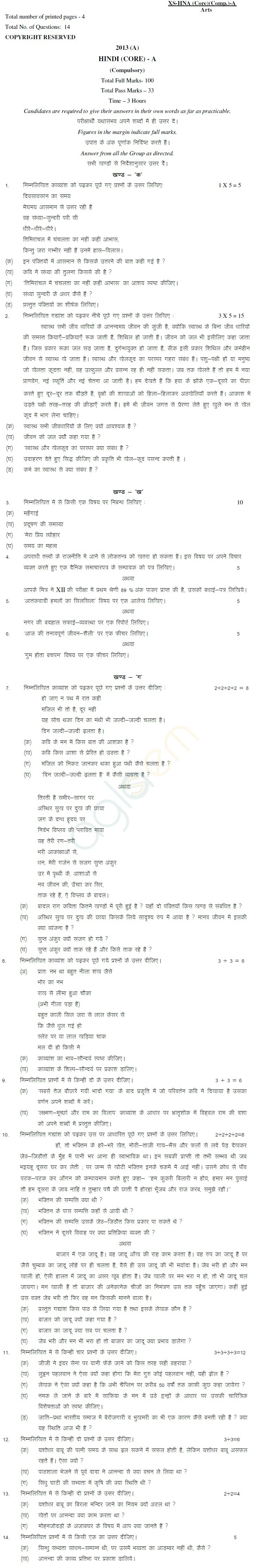 Jharkhand Board Class XII Sample Papers – HINDI CORE