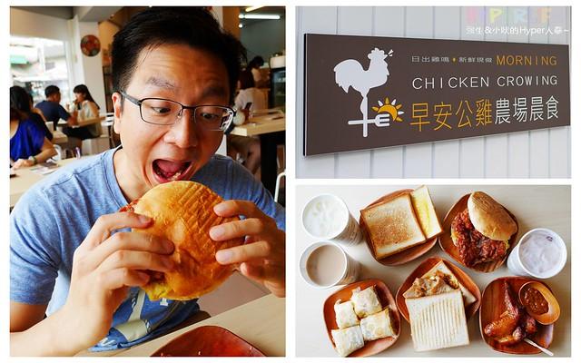 早安公雞農場晨食 (1)