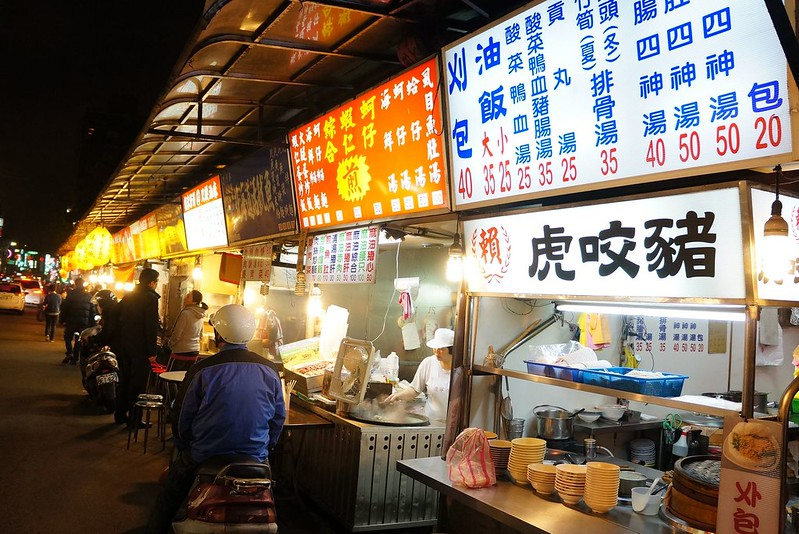 【中山區】遼寧街夜市美食   TERESA的旅遊筆記