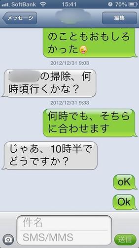 messages_bigger_font