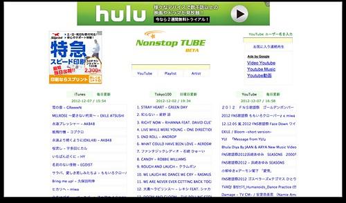 ★ ノンストップチューブ 【 NonstopTUBE 】 - YouTube連続再生 - Automatic continuous playing of J-POP YouTube Video
