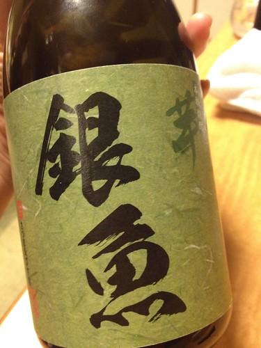 お店の名前が入ったイモ焼酎@銀魚 (ぎんぎょ)