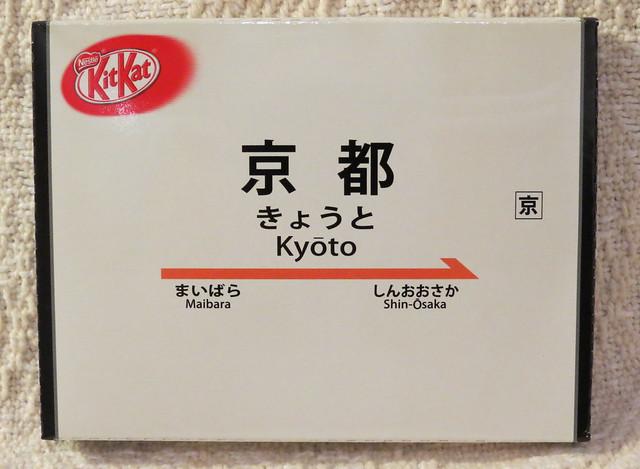 Kit Kat Tokaido Shinkansen Set (キットカット 東海道新幹線セット)