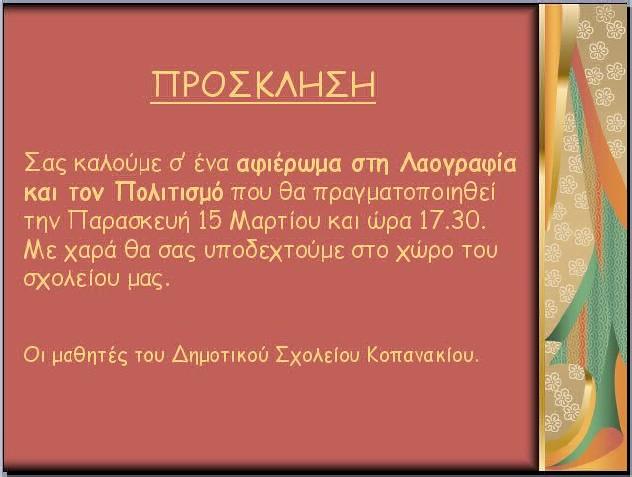 AΦΙΕΡΩΜΑ ΣΤΗ ΛΑΟΓΡΑΦΙΑ