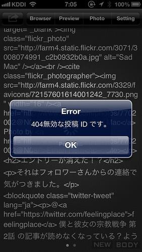 Error。404無効な投稿IDです。