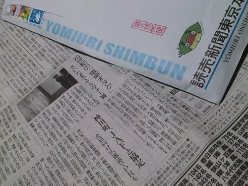 娘、新聞デビュー!
