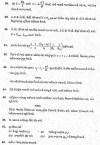 Gujarat Board Class XII Question Papers (Gujarati Medium) 2009 - Physics
