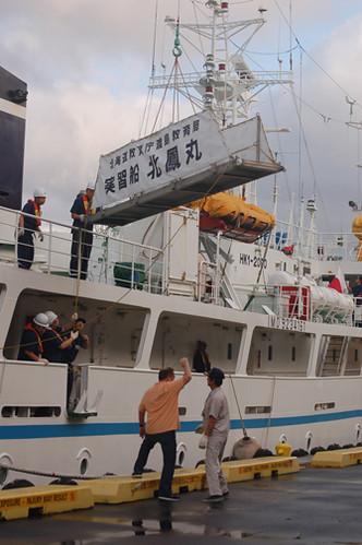 Hokuho Maru lowering gangway