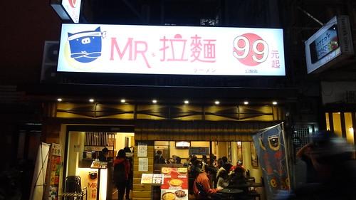 Mr拉麵-店門口4