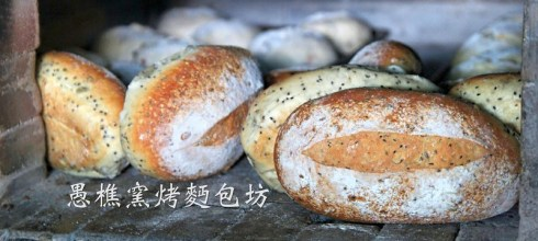 桃園大溪|愚樵窯烤麵包-沒有天天出爐,堅持以法國老麫種及低溫熟成做麵包