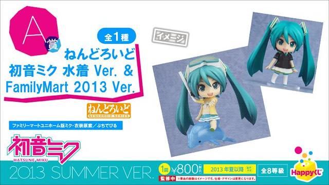 Nendoroid Hatsune Miku: Swimsuit version and FamilyMart 2013 version
