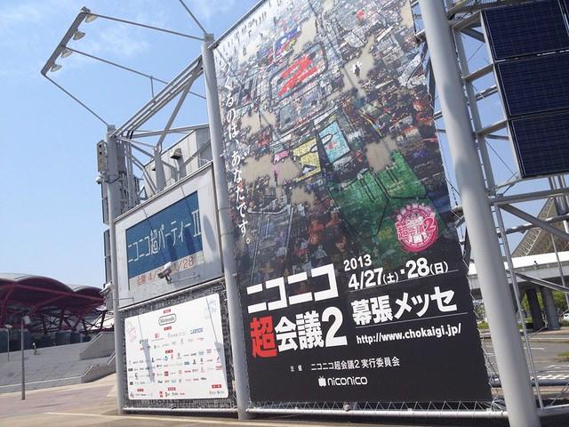 NicoNico Super Kaigi 2013