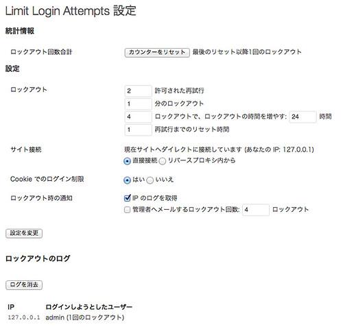 Limit Login Attempts 設定画面