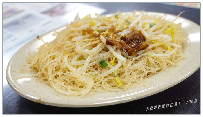 大鼎昌吉街豬血湯 13