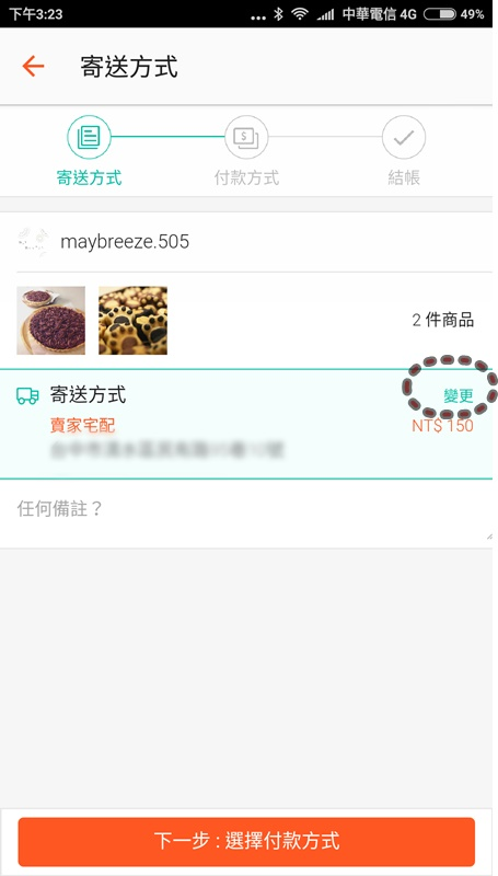 Screenshot_2016-08-19-15-23-40_com.shopee.tw