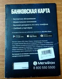Обратная сторона пакета с «Картой «МегаФона»