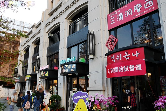 台中三清洞摩西年糕鍋 (3)