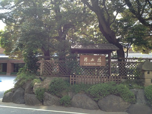 会場の椿山荘@スイーツマリアージュ