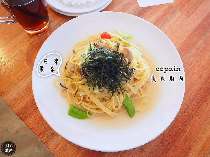 30148711066 3b6df91f85 b - Copain義式廚房二号店,來自日本東京的義大利麵~