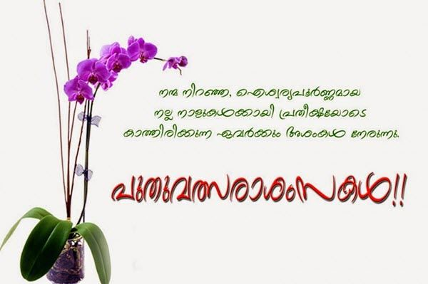 images scraps facebook whatsapp status and quotes you can convey your happy chingam 1 malayalam new year 2018 wishes greetings to your
