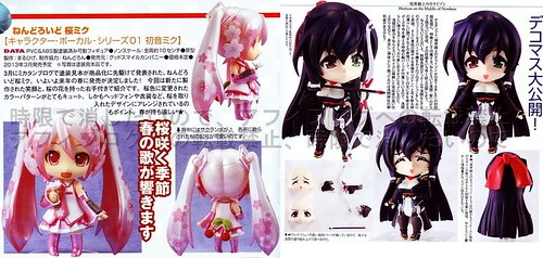 Nendoroid Sakura Miku and Asama Tomo: Suit version