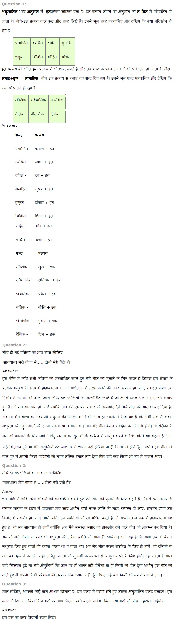 NCERT Solutions for Class 7th Hindi Chapter 20 विप्लव गायन PDF Download