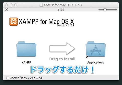 20120910:Mac+XAMPPでWeb制作環境を構築してみる【準備〜インストール編】002