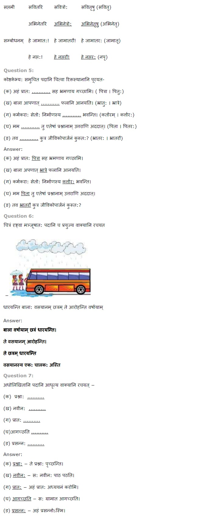NCERT Solutions For Class 7th Sanskrit Chapter 14 अनारिकाया जिज्ञासा PDF Download