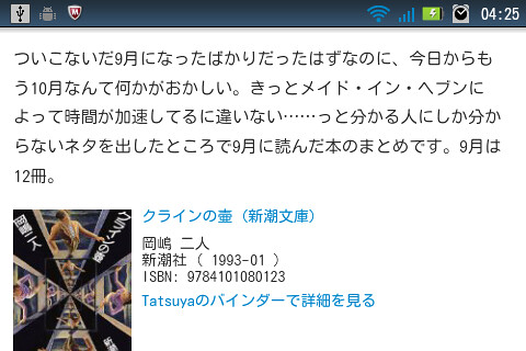 device-2012-10-01-042542