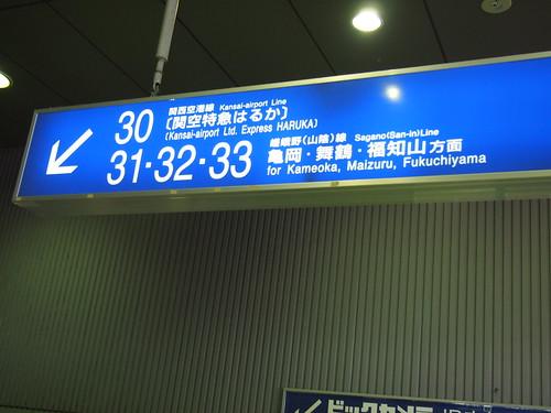 あいたい兵庫〜京都駅