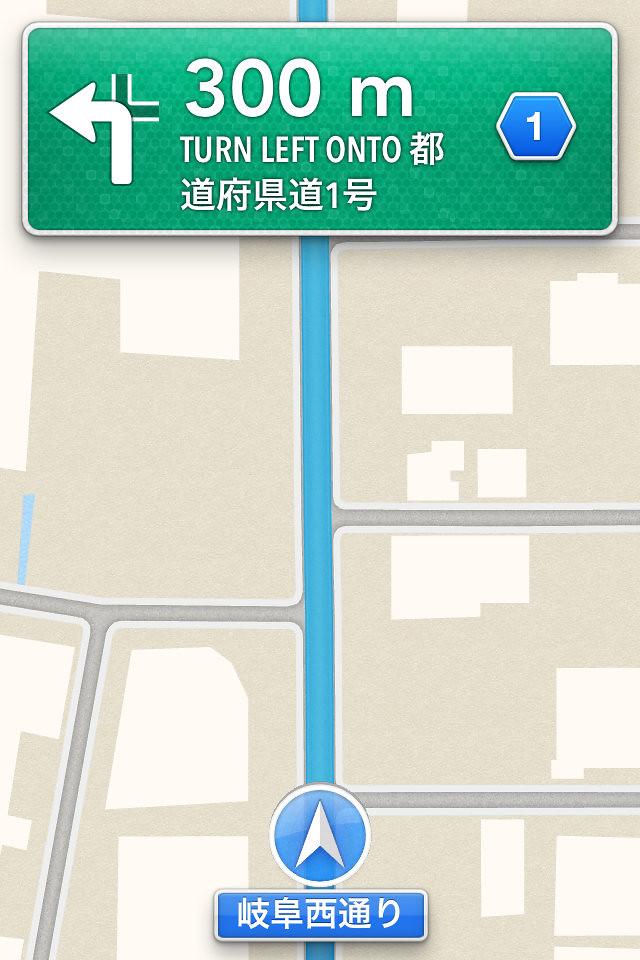 Apple Maps Navigation