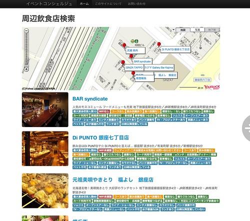 スクリーンショット 2012-10-12 18.27.08