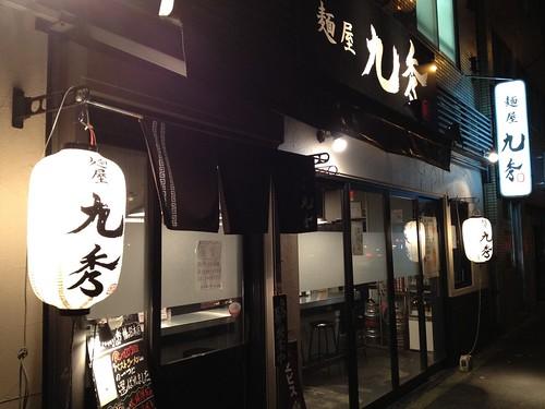 お店の外観@麺屋 九秀 (くしゅう)