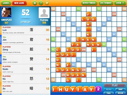 PinYin Pal for iPad