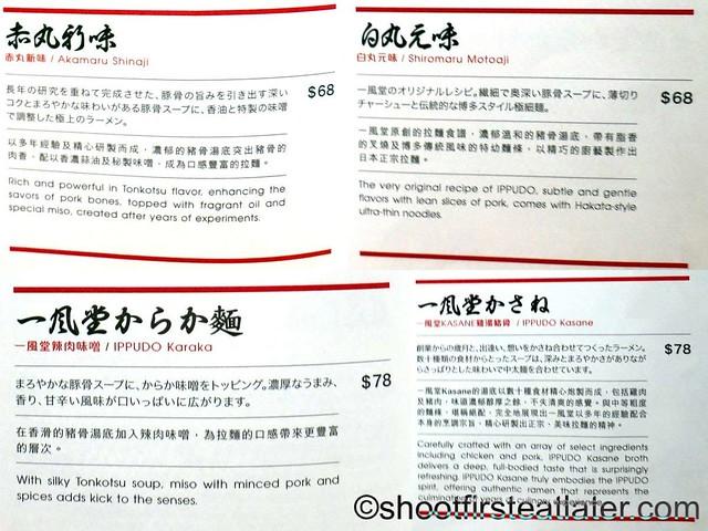 Ippudo Hong Kong menu-001