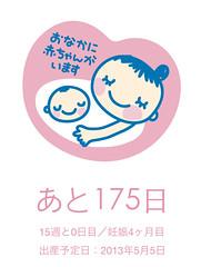 妊娠カレンダー
