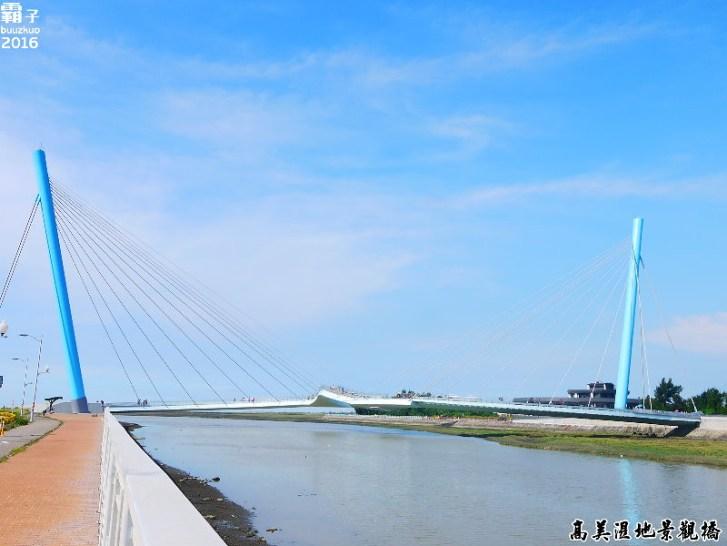 29241873634 e38619cf2c b - 高美濕地景觀橋啟用!高美濕地旁的新地標!