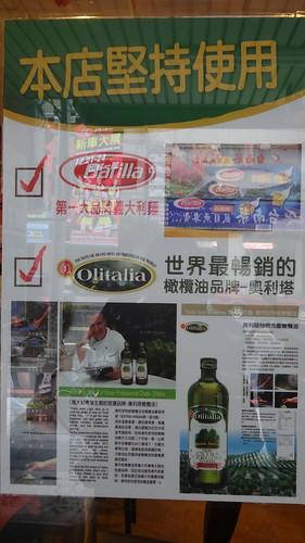 店內堅時最頂極的Olitalia橄欖油1