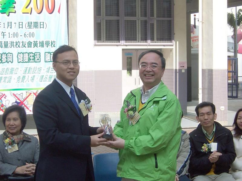 九龍城區健康生活嘉年華2007