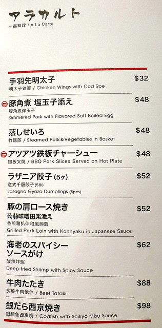 Ippudo Hong Kong a la carte menu