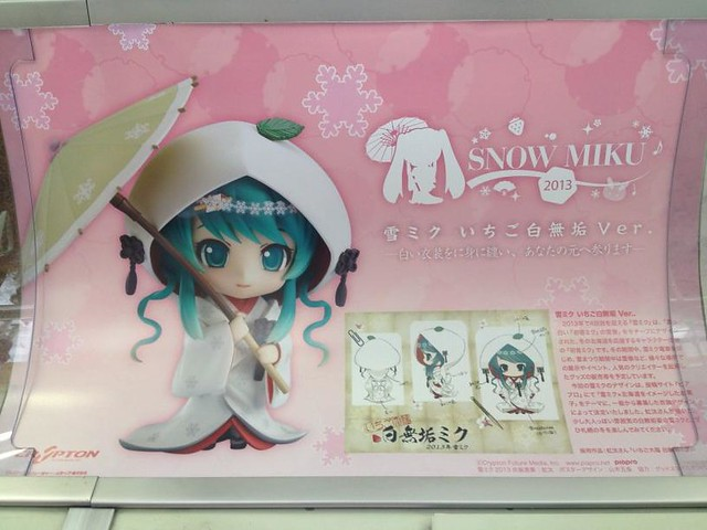 Nendoroid Snow Miku: 2013 version