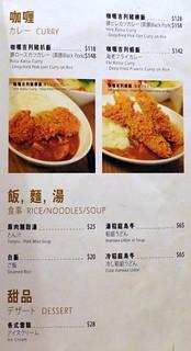 Ginza Bairin Hong Kong menu-003
