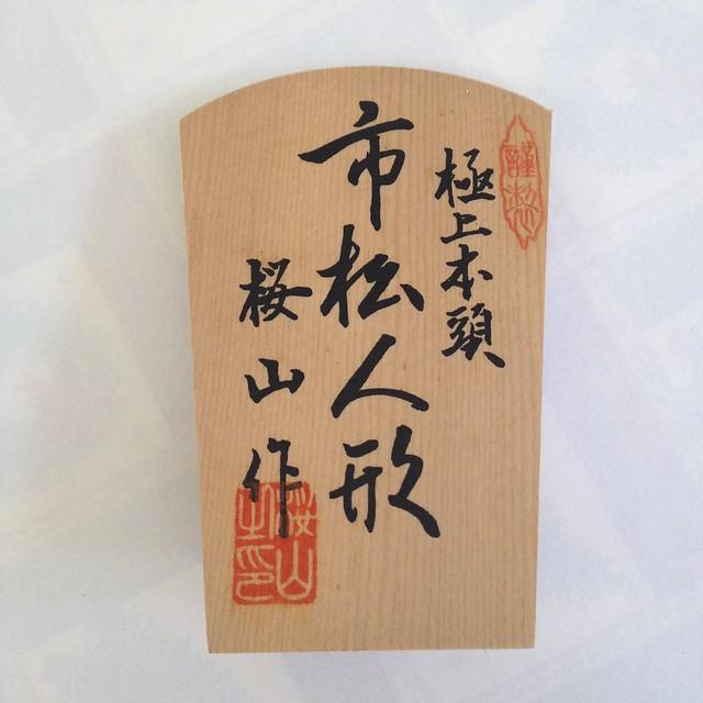 Ichimatsu doll - sign